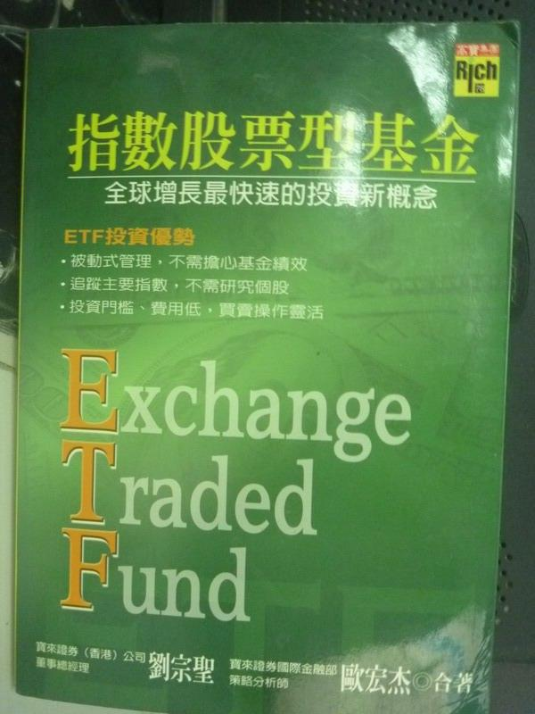 【書寶二手書T8/基金_JRA】ETF 指數股票型基金_原價360_劉宗聖