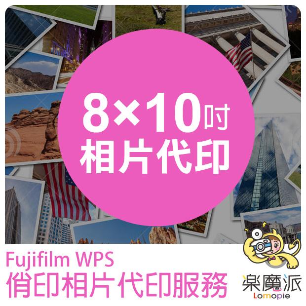 『樂魔派』富士WPS 俏印印相站 寫真印相服務 客製化 列印8*10相片 印照片 證件照 線上沖印