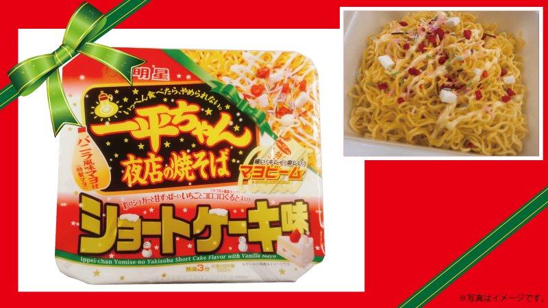 有樂町進口食品 日本 明星一平夜店 燒炒麵 濃郁的草莓蛋糕味 滑溜溜的美乃滋提味 J52 4902881436359