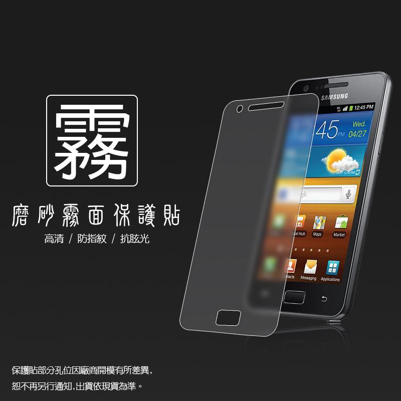 霧面螢幕保護貼 Samsung Galaxy R i9103 保護貼