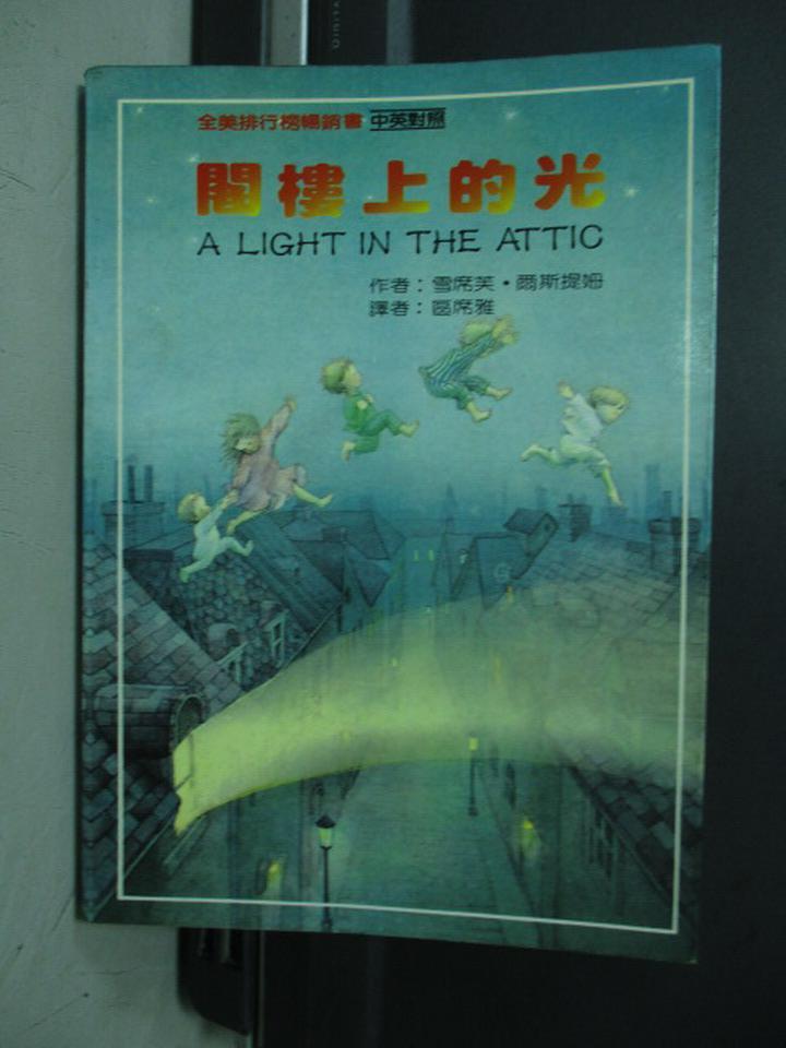 【書寶二手書T4/文學_NEM】閣樓上的光_雪席芙爾斯提姆