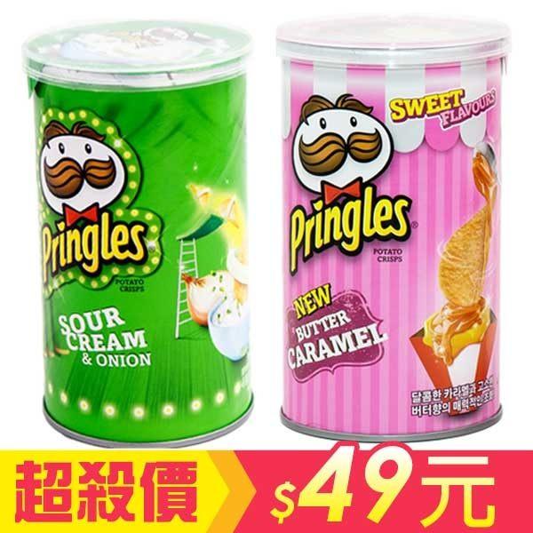 特價 PRINGLES 品客洋芋片 53g 奶油焦糖/奶焗洋蔥 粉紅品客(韓國限定) 【AN SHOP】