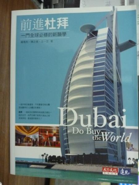 【書寶二手書T1/地理_PJT】前進杜拜:一門全球必修的新顯學_楊瑪利,陳之俊