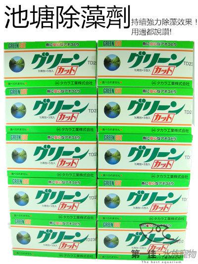 [第一佳水族寵物]日本GREEN CUT池塘除藻劑10g x 1 持續強力除藻效果[正廠原裝貨]單包販售