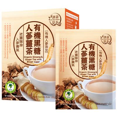 謙善草本 有機黑糖人蔘薑茶 6入/盒