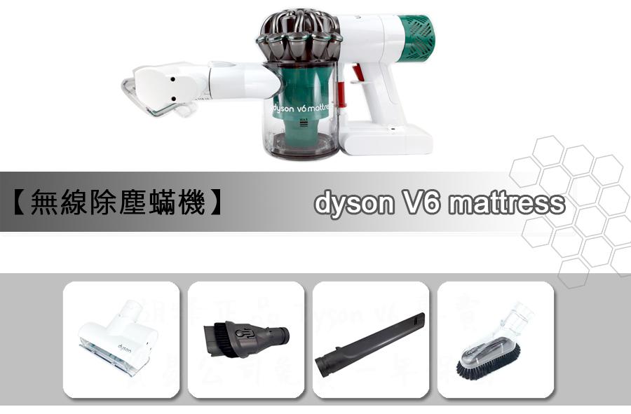 免費保固 Dyson V6 Mattress 無線 HH08 HEPA 除塵蟎 HH07 DC58 DC61 SV09