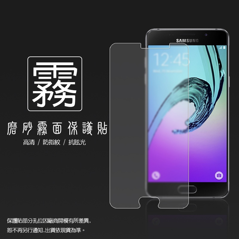 霧面螢幕保護貼 SAMSUNG GALAXY A5 (2016) SM-A510 保護貼