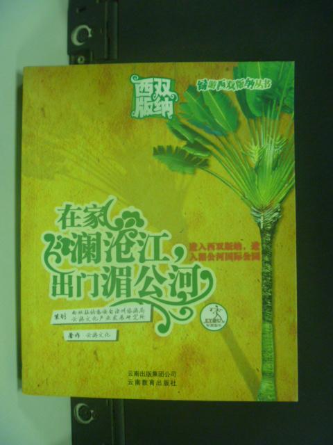 【書寶二手書T8/旅遊_KEU】綠游西雙版納叢書.在家瀾滄江出門湄公河_簡體版