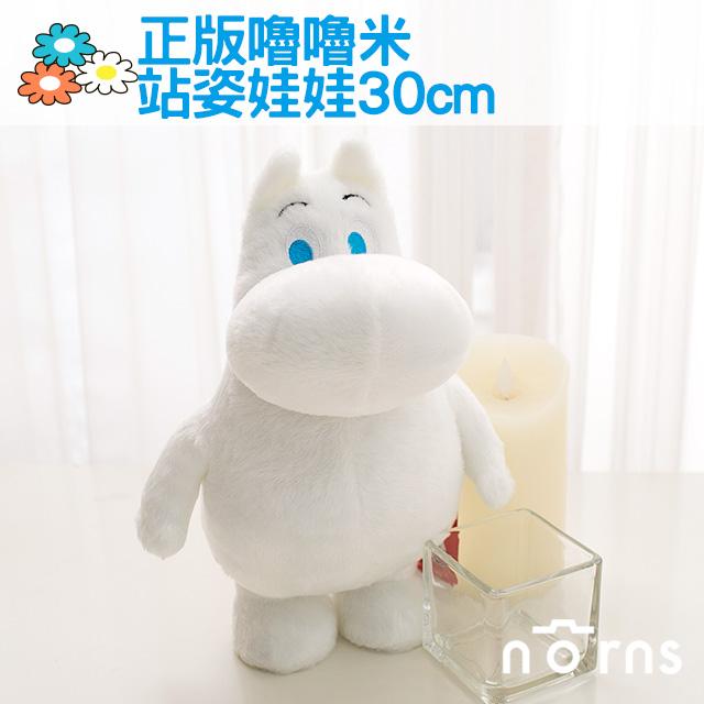 NORNS【正版嚕嚕米站姿娃娃30cm】嚕嚕咪 慕敏 姆明 絨毛玩偶 抱枕moomin