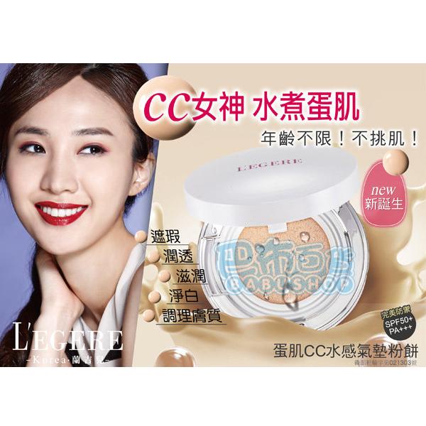 【巴布百貨】LEGERE 蘭吉兒 蛋肌CC水感氣墊粉餅 (12g)
