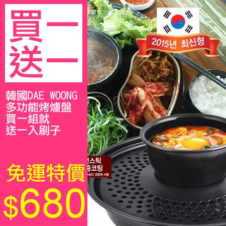 烤肉首選 韓國 DAE WOONG 多功能烤爐盤 火烤兩用鍋 火鍋 燒肉 烤爐 烤盤【N101434】