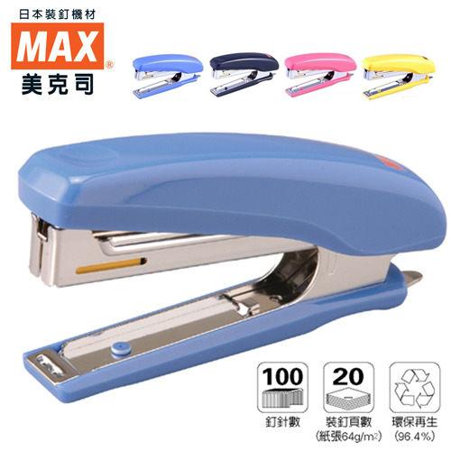 MAX-HD-10D 釘書機