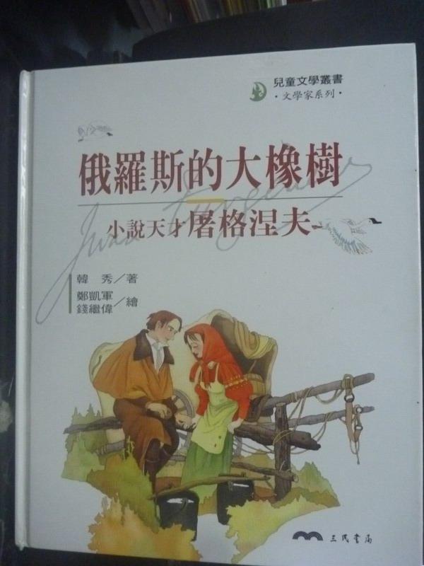 【書寶二手書T3/兒童文學_YDQ】俄羅斯的大橡樹-小說天才屠格涅夫_鄭凱軍