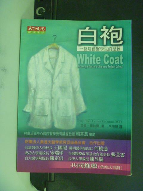 【書寶二手書T1/翻譯小說_JHU】白袍:一位哈佛醫學生的歷練_原價380_艾倫.羅絲曼