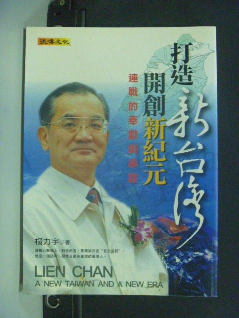 【書寶二手書T2/傳記_GOD】打造新台灣開創新紀元-連戰的奉獻與承諾_楊力宇