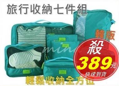 [ mina百貨 ] 韓版 旅行收納7件組 收納袋 行李箱整理袋 盥洗包 包中包 大量收納箱