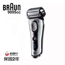 德國百靈BRAUN-9系列音波電鬍刀 9095cc
