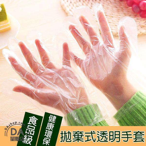 《購買5件半價》100入 拋棄式 PE 透明 手套 料理 美容 美髮 活動 辦桌 園藝(V50-0093)
