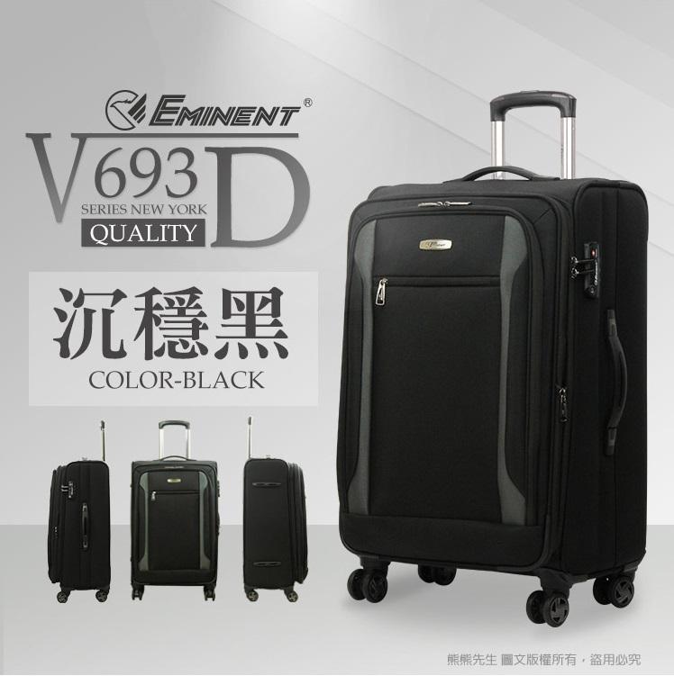 《熊熊先生》賣家極度推薦 萬國通路Eminent雅仕 防潑行李箱旅行箱 25吋 V693D可加大商務箱