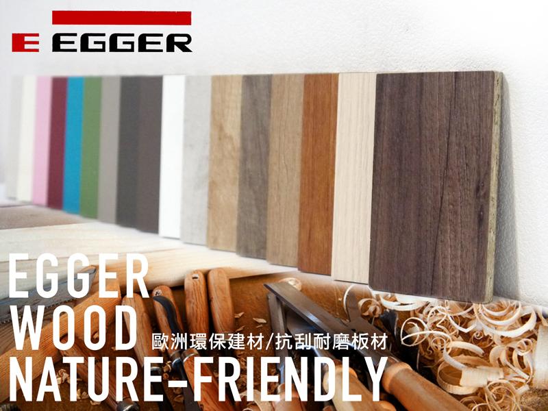 『全新嚴選』♞空間特工♞德國EGGER木地板木板板材 進口 超耐磨地板 塑合板 密集板 不變形 修繕裝潢 櫥櫃實木