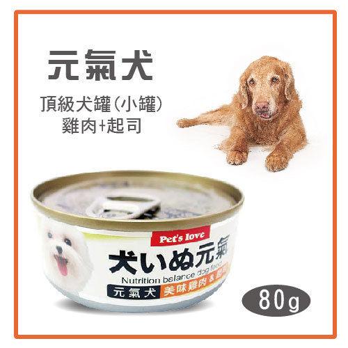 【力奇】元氣犬頂級犬罐(小罐)-雞肉+起司 80g -23元/罐 可超取(C301A02)