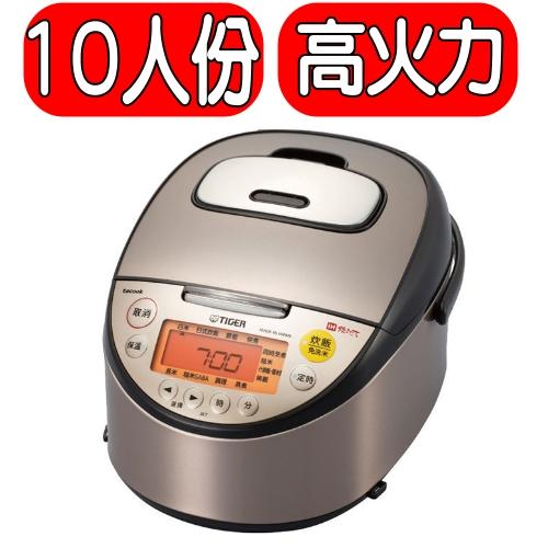 TIGER 虎牌 10人份高火力IH多功能炊飯電子鍋 JKT-S18R