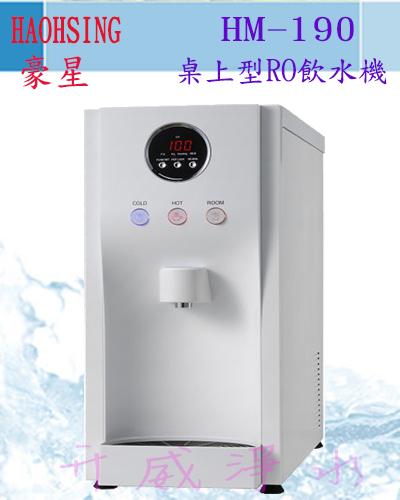 【全省免費安裝】HM-190桌上型RO飲水機[6期0利率]