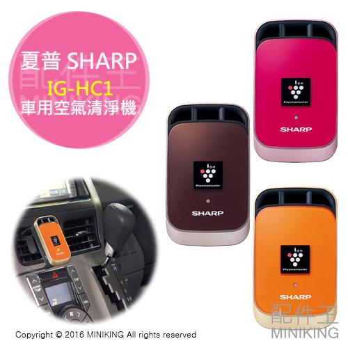 【配件王】 日本代購 SHARP 夏普 IG-HC1 車用空氣清淨機 抗菌除臭抗花粉 勝 GC1 GC15 HC15