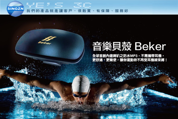 「YEs 3C」Idotcom Beker  音樂貝殼 防水MP3 IPX8 游泳/跑步/運動場合 骨傳導技術