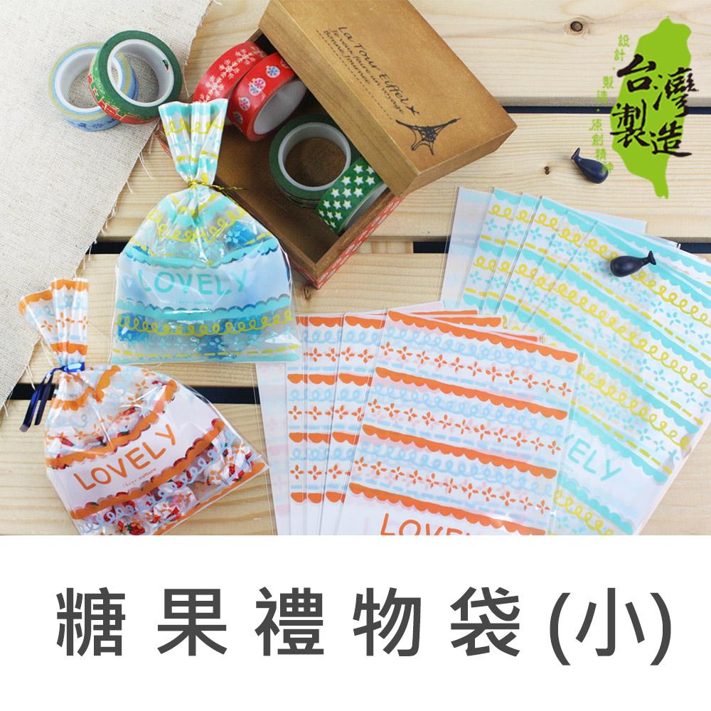 珠友 GB-10053 糖果禮物袋/包裝袋/餅乾袋/8入(小)