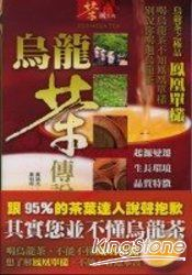 烏龍茶傳說《烏龍茶之極品-鳳凰單欉》