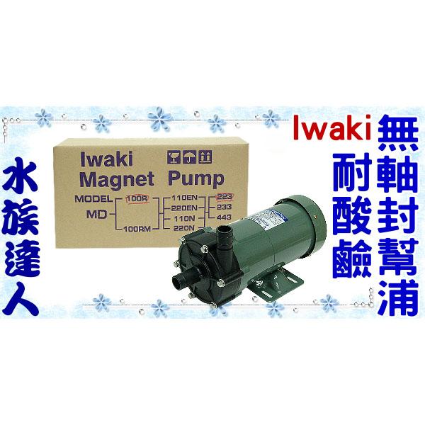 【水族達人】Iwaki《Iwaki MD-100R-223  耐酸鹼無軸封幫浦 》水族箱抽水