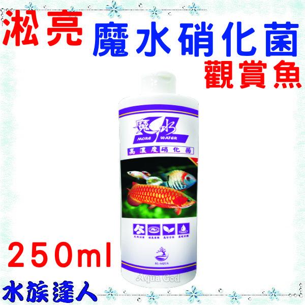 【水族達人】淞亮《魔水硝化菌 觀賞魚 魚類 專用 250ml》