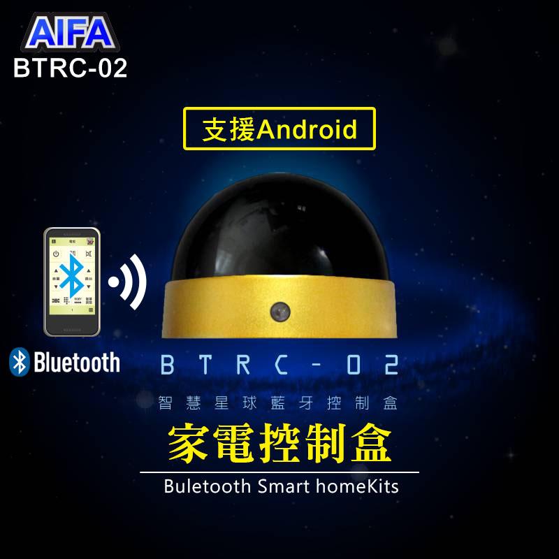 藍牙 家電控制盒【E4-020】BTRC-02 手機遙控器 安卓手機專用 電視 音響