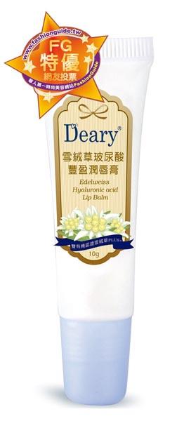 【買一送一】Deary雪絨草玻尿酸豐盈潤唇膏