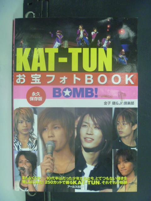 【書寶二手書T1/寫真集_ICZ】KAT-TUN_BOOK_金子健_日文書