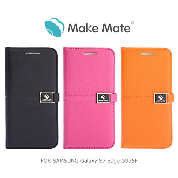 Make Mate 貝殼美 Samsung Galaxy S7 Edge G935F 超纖可插卡皮套 智能