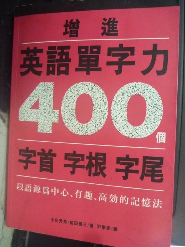 【書寶二手書T7/語言學習_JQA】增進英語單字力400個字首、字根、字尾_小川芳男
