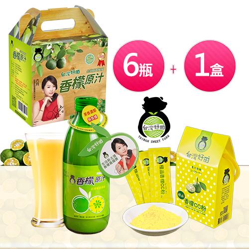 【台灣好田】香檬原汁300ml (6瓶)+香檬CC粉(一盒15入)