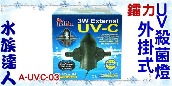 【水族達人】鐳力Leilih《3W 外接式 UV殺菌燈 A-UVC-03》消除懸浮藻類、病菌、使水質更加清澈透明
