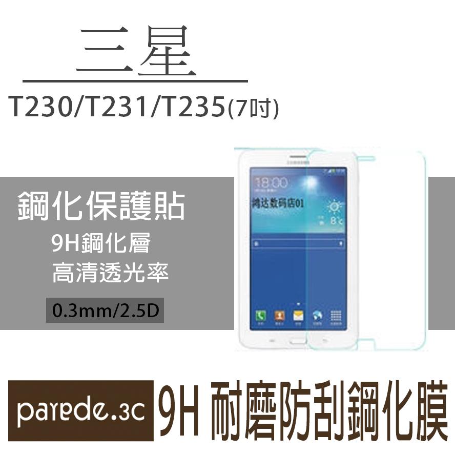 三星平板9H鋼化玻璃膜Galaxy Tab4 7吋 T230/231/235 保護貼 鋼化膜【Parade.3C派瑞德】