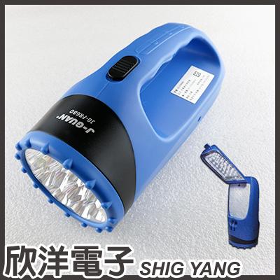 ※ 欣洋電子 ※ J-GUAN 晶冠 充電式6W亮度探照燈+18LED檯燈 (JG-FR680)