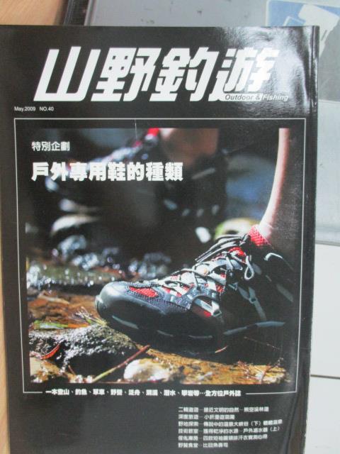 【書寶二手書T1/雜誌期刊_XCL】山野釣遊_2009/5_第40期_戶外專用鞋的總類等