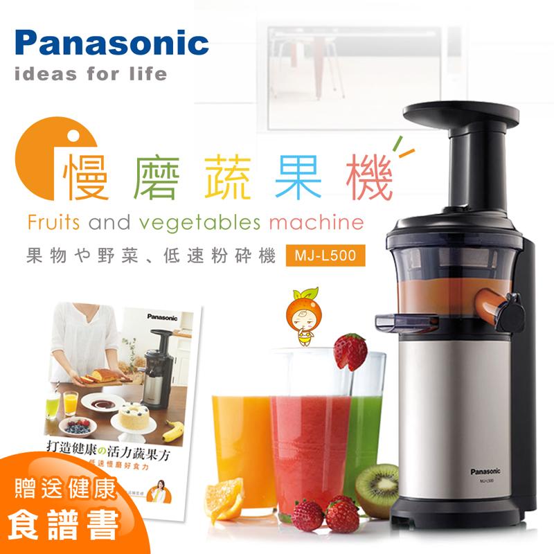 【Panasonic國際牌】慢磨蔬果機(MJ-L500)★贈料理食譜書
