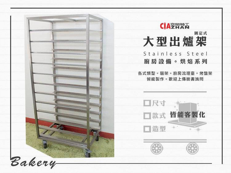 ♞空間特工♞不鏽鋼烤盤架 固定式大型出爐架(53.3x73.2x172cm、#18層)廚房器具 白鐵麵包冷卻架 耐高溫