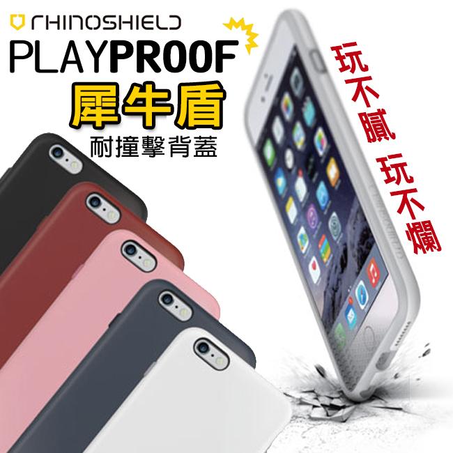 犀牛盾 防摔素面背蓋殼 iPhone6s/6 PLAYPROOF耐衝擊背蓋殼 蘋果6sPlus/i6+ 耐摔手機套 保護殼