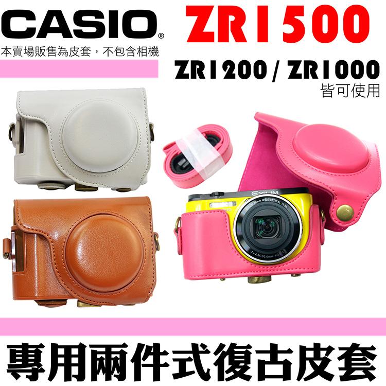 CASIO ZR1500 ZR1200 ZR1300 ZR1100 ZR1000 皮套 兩件式 復古皮套 玫瑰紅 桃紅 相機包 棕色 白色