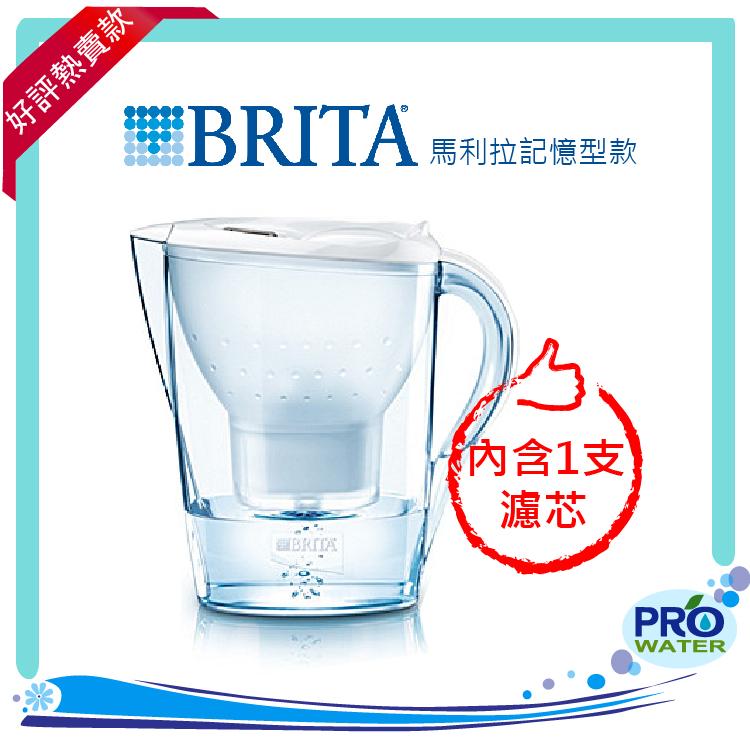 德國BRITA 3.5L馬利拉記憶型濾水壺(內含一支濾芯)【白】