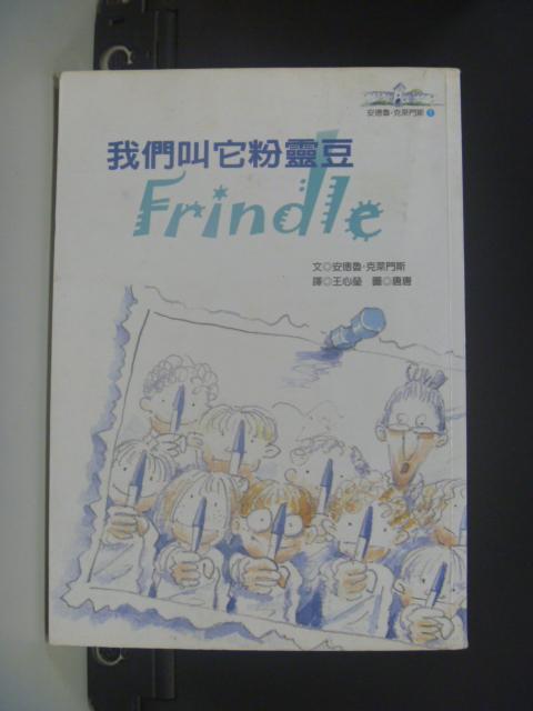 【書寶二手書T3/兒童文學_KOG】我們叫它粉靈豆-Frindle_王心瑩, 安德魯.克萊門斯
