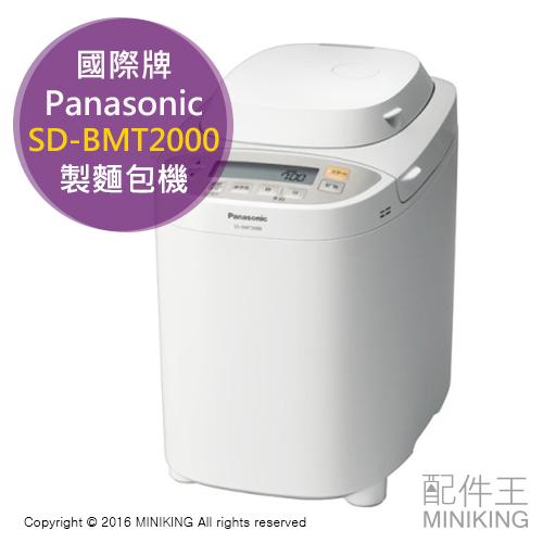 【配件王】日本代購 國際牌 Panasonic SD-BMT2000 全自動製麵包機 2斤型 另售 SD-BMT1001